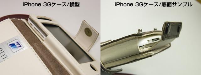 右写真:底面の改良版