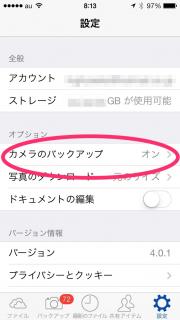 20140118_231327000_iOS-8