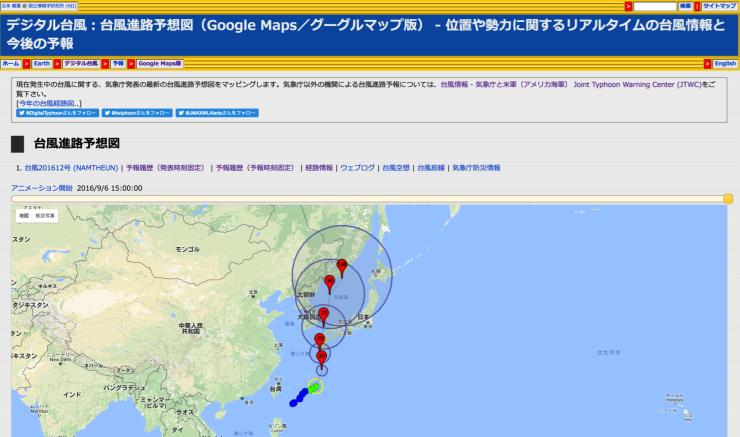 デジタル台風:台風進路予想図(Google Maps/グーグルマップ版) - 位置や勢力に関するリアルタイムの台風情報と今後の予報 2016-09-01-17-27-59