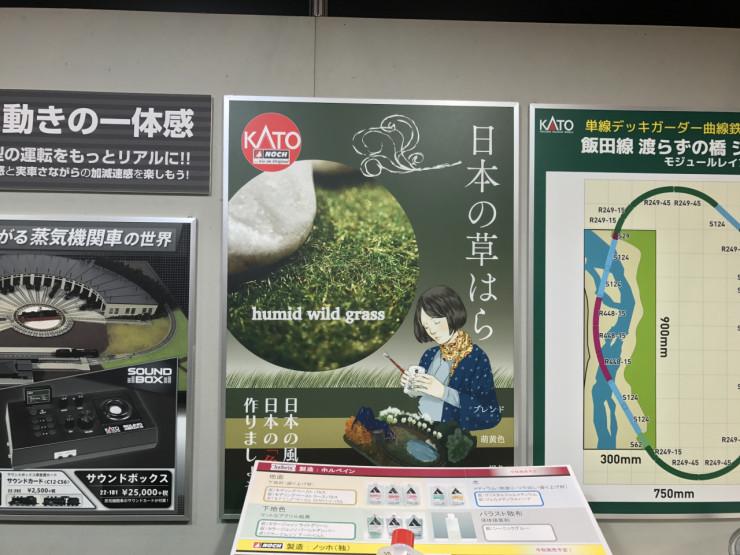 日本の草はら / ホビーセンターカトー