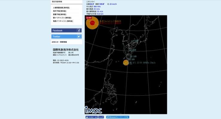 台風経路図 2016-09-01-17-24-50