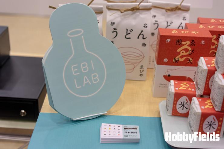 EBI LAB/伊勢市